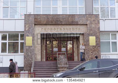 Nizhny Novgorod Russia. - March 25.2016. Open Joint Stock Company Gazprom GIPROGAZTSENTR in Nizhny Novgorod