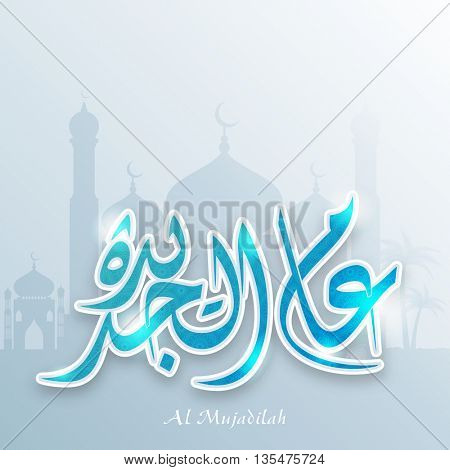 Glossy Sky Blue Arabic Islamic Calligraphy of Wish (Dua) Al Mujadilah on Mosque silhouetted background for Muslim Community Festivals celebration concept.