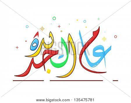 Colourful Arabic Islamic Calligraphy of Wish (Dua) Al Mujadilah on white background for Muslim Community Festivals celebration.
