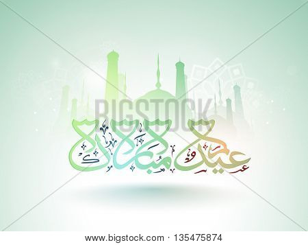 Arabic Islamic Calligraphy of text Eid Mubarak on glossy Mosque silhouetted background for Muslim Community Festival celebration.