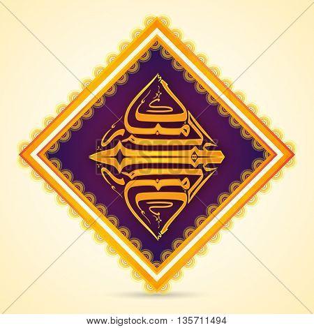 Glossy golden Arabic Calligraphy text Eid Mubarak in floral frame for Muslim Community Festival Celebration.