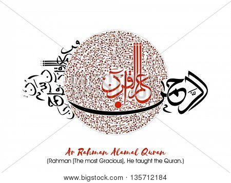 Arabic Islamic Calligraphy of Wish (Dua) Ar Rahman Alamal Quran (Rahman (The most Gracious), He taught the Quran) on white background.