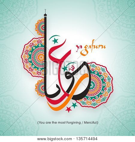 Colourful floral design decorated Greeting Card with Arabic Islamic Calligraphy of Wish (Dua) Ya Gafuru (You are the most Forgiving/ Merciful) on shiny background.
