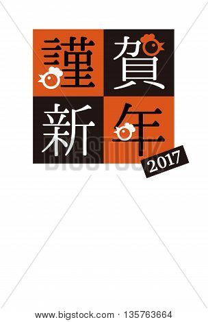 New Year greeting card of roosters and Kanji