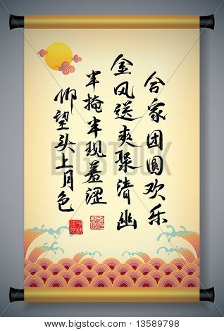 Chinese Greeting Calligraphy for Mid Autumn Festival - Poem of Festive Reunion