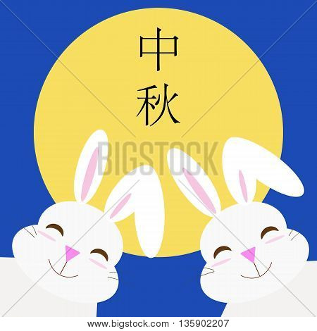 rabbit and moon vector with Chinese greeting