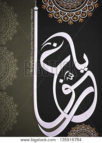 Elegant Greeting Card or Invitation Card with Arabic Islamic Calligraphy of Wish (Dua) Ya Gafuru on floral design decorated background.