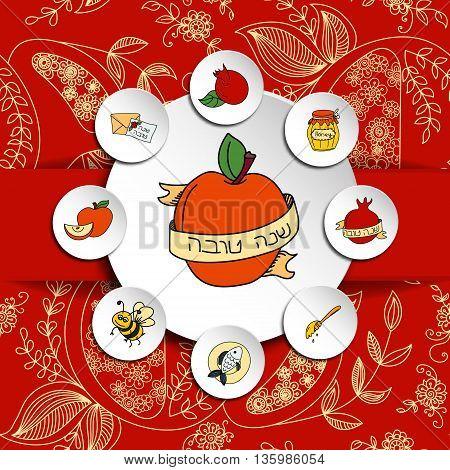 Rosh Hashanah Jewish New Year greeting card. Hebrew text Happy New Year Shana Tova . Rosh Hashanah symbols. Vector background