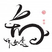 stock photo of rabbit year  - Chinese Calligraphy for the Year of Rabbit - JPG