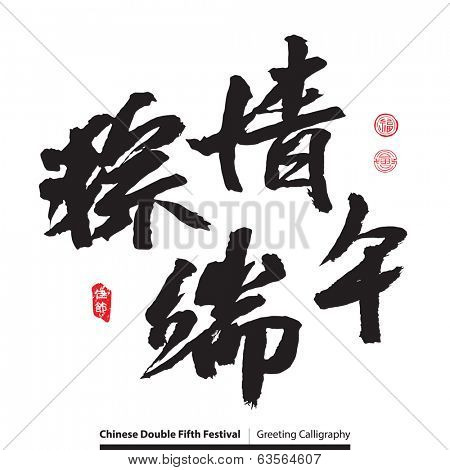 Vector Chinese Greeting Calligraphy For Dragon Boat Festival / Double Fifth Festival. Translation of Calligraphy: Love SIckness of Double Fifth Festival. Translation of Red Stamp: Joyfulness Festival