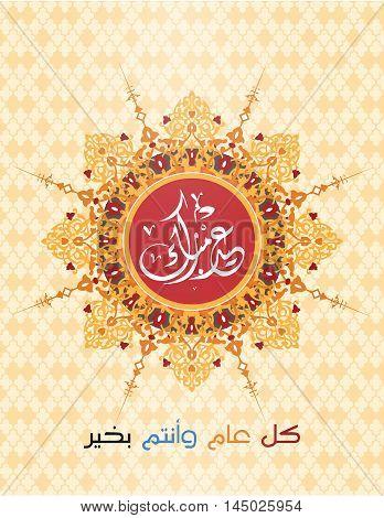 Eid Mubarak Wishes 2016 A Greetings Card Of Eid Al-fitr And  Eid Al Adha Mubarak ,arabic Calligraphy