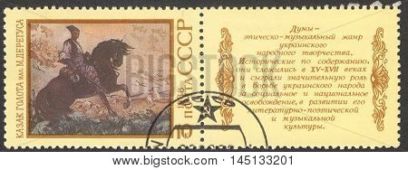MOSCOW RUSSIA - CIRCA AUGUST 2016: a stamp printed in the USSR shows Ukrainian epic poem