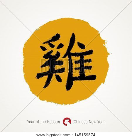 2017 - Chinese Year of the Rooster. Hand drawn yellow stamp with black hieroglyph rooster. Chinese calligraphy rooster. Chinese rooster zodiac.