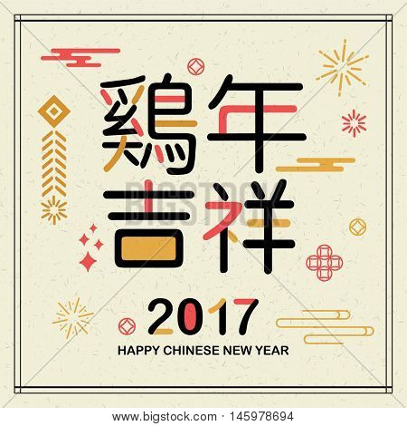 2017 Chinese new year card. Chinese wording translation: Auspicious and Propitious in rooster year.