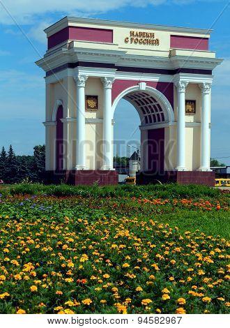 Entry In Nalchik