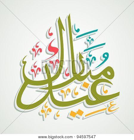 Shiny Arabic Islamic calligraphy of text Eid Mubarak for famous festival of Muslim community,  celebration.
