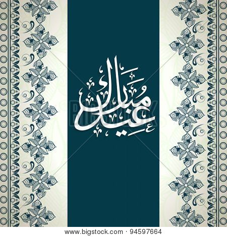 Elegant greeting card decorated with Arabic text and floral pattern for Muslim community festival, Eid celebration.