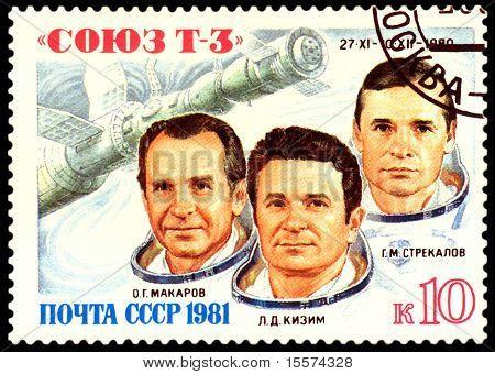 Vintage  Postage Stamp. Astronauts  Makarov, Kizim, Strekalov.