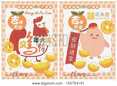 Chinese New Year design. Cute Chick with Chinese Gold Ingots and Gold Coin in traditional Chinese background. Translation