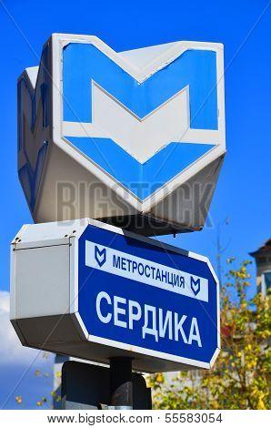 Sofia Metro station sign