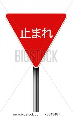 Japanese Stop Sign on white background