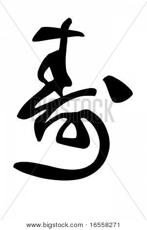 chinese calligraphy: lifetime