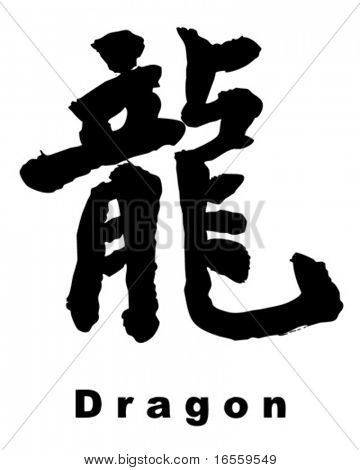 """Vector chinese calligraphy """"dragon"""""""