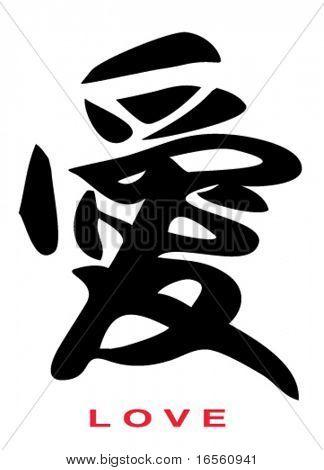 Chinese Calligraphy/Japanese Kanji--LOVE.