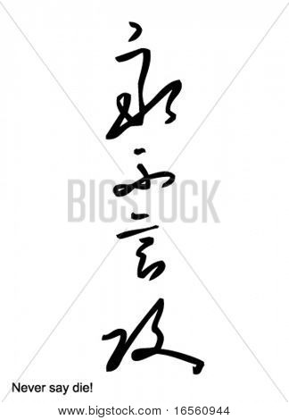 Chinese Calligraphy/Japanese Kanji,motto--Never say die.