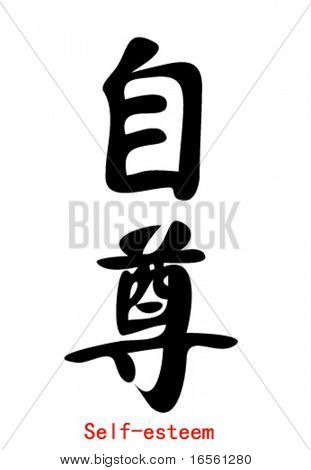 Chinese Calligraphy/Japanese Kanji,Motto--Self-esteem.