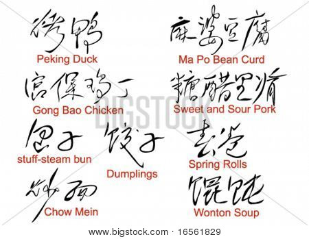 Chinese Calligraphy/Japanese Kanji--Oriental Cuisine English Series,Famous Chinese Dishes.