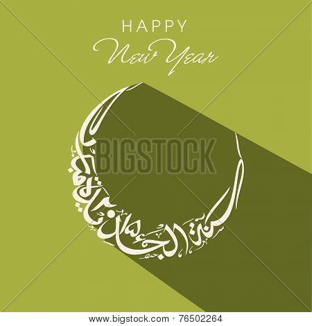 Arabic Islamic calligraphy of text Naya Saal Mubarak Ho (Happy New Year) 2015 in moon shape.