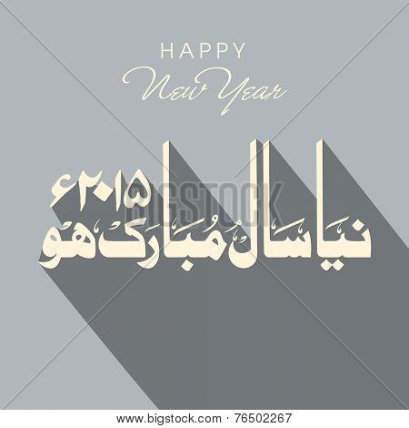 Urdu Islamic calligraphy of Naya Saal Mubarak Ho (Happy New Year) 2015 on grey background.