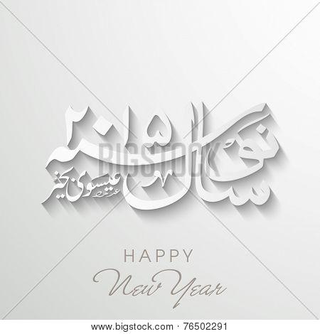 Arabic Islamic calligraphy of text Naya Saal Mubarak Ho (Happy New Year 2015) on shiny grey background.