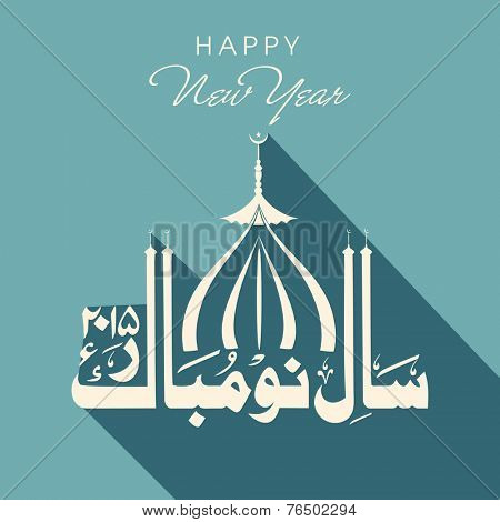 Arabic Islamic calligraphy of text Naya Saal Mubarak Ho (Happy New Year) with Islamic mosque on blue background.