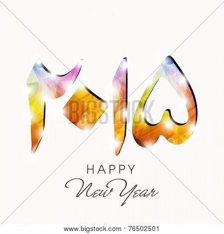 Urdu Islamic calligraphy of text Happy New Year 2015 on beige background.