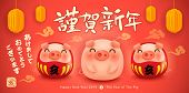 Fat Little Piggy And The Lucky Pig. Happy New Year 2019. Chinese New Year. The Year Of The Pig. Tran poster