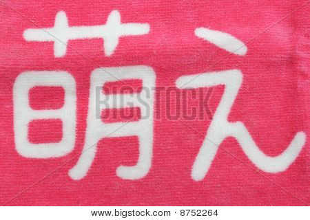 Kanji Moeru Full On The Pink Cloth