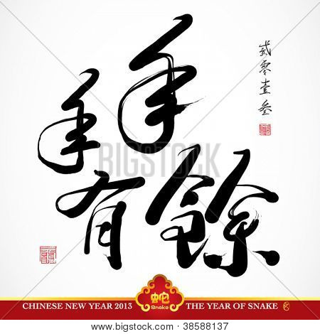 Vector Greeting Calligraphy, Chinese New Year 2013 Translation: Abundant Harvest Year After Year