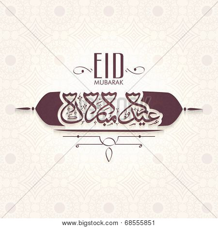 Arabic islamic calligraphy of text Eid Mubarak on occasion of Muslim community festival celebrations.