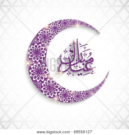 Beautiful floral design decorated crescent moon and arabic islamic calligraphy of text Eid Mubarak on grey background for muslim community festival celebrations.