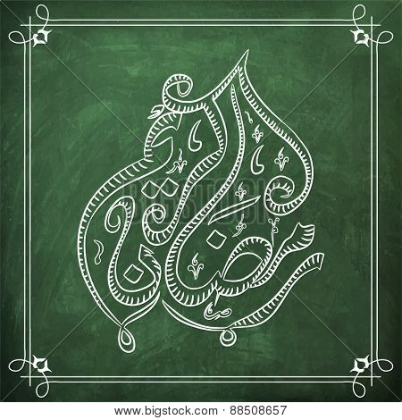 Arabic calligraphy text of Ramadan Kareem created by white chalk on green chalkboard background for islamic holy month of prayer.