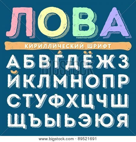 Funny hand drawn alphabet. Cyrillic uppercase version. Russian letters.