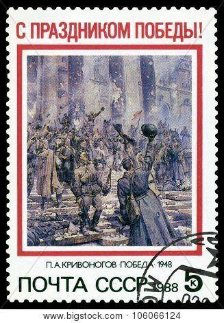 Stamp. Victory, By  P. Krivonogov.