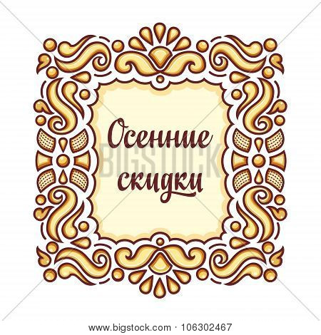 Autumn sale. Golden frame. Curlicues. Russian text in the frame. Banner. Shortcut. Label. Vector ill