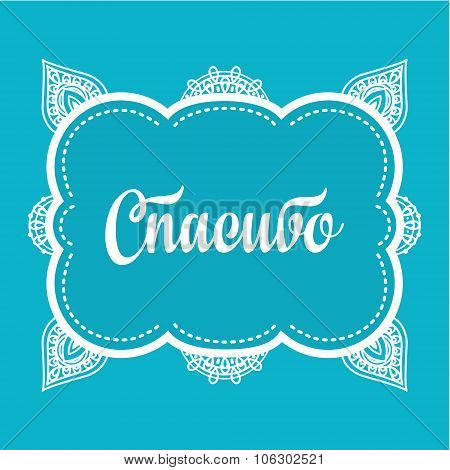 Thank you. Cyrillic, Russian font.