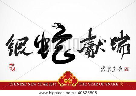 Snake Kalligraphie, chinesische Neujahr 2013 Übersetzung: Unbekümmert Jahr Silber Schlange