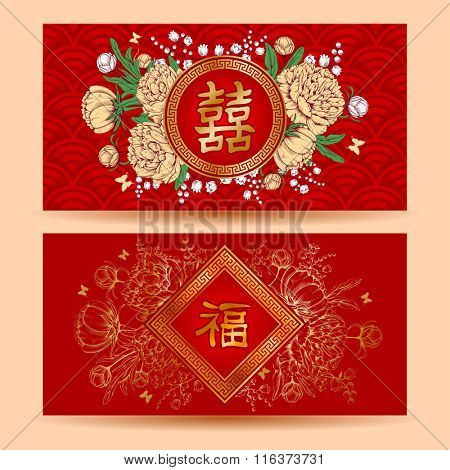 Chinese New Year Red Envelopes for Money (Ang Pau) Design. Flowers - Luxury Peonies. Translation of Calligraphy: Hieroglyph FU (it means happiness and luck) and Hieroglyph Double Luck for love.