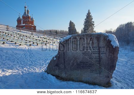 Big Stone With Russian Text In Volgoverkhovye
