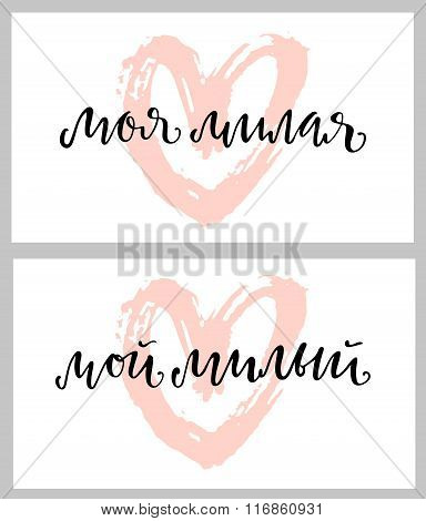 Russian My Darling Brush Lettering Print.